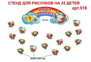 """Стенд для малюнків на магнітах VIP """"Калинка"""" №516"""