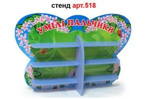 """Полочки для лепки """"Умілі пальчики"""" №518"""