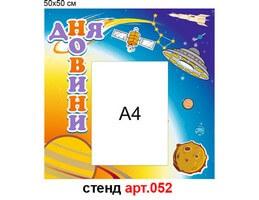 """Новини дня"" стенд №52"