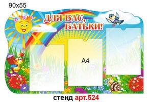 """""""Для вас, батьки - Сонечко"""" стенд №524"""