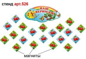 "Стенд на магнитах для рисунков ""Вишенки"" №526"