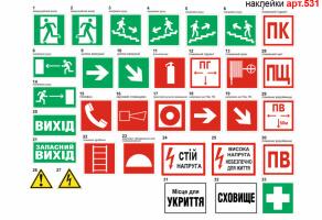 Наклейки знаки пожарной безопасности №531