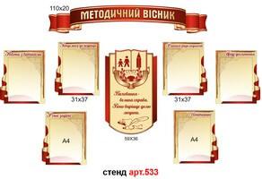 """""""Методичний вісник"""" стенд №533"""