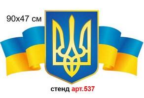Герб Украины с флагами на пластике №537