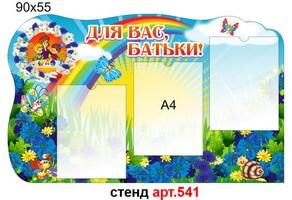 """""""Для вас, батьки - Волошка"""" стенд №541"""
