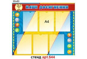 """Стенд для спортзала """"Наші досягнення""""  №544"""