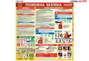 """""""Пожежна безпека"""" стенд №551"""
