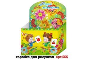 """Коробка """"Наша творчість"""" №555"""