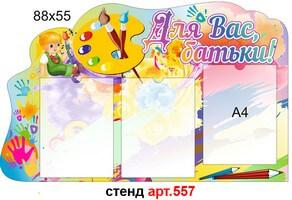 """""""Для вас, батьки - Акварельки"""" стенд №557"""