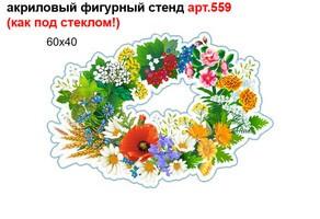 """Украшение """"Веночек"""" прозрачное №559"""