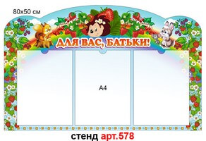 """""""Для Вас, батьки - Ягідка""""  стенд №578"""