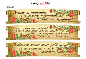"""Стенд-лента """"Вислів Т. Г. Шевченко"""" №584"""