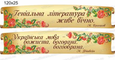 геніальна література живе вічно вислів булгакова, українська мова божиста, богодана вислів фішбейна