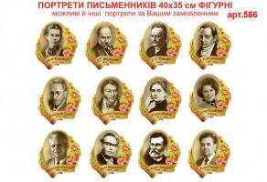 Портреты украинских писателей фигурные
