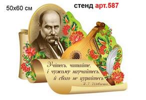 Портрет Т. Г. Шевченко с цитатой №587