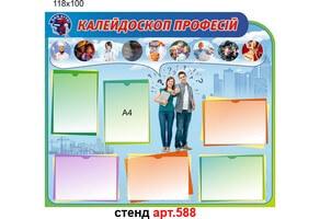 """Калейдоскоп професій"" стенд №588"