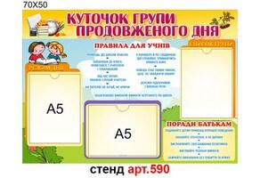 "Стенд ""ГПД"" №590"