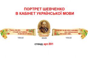 Цитаты для кабинета украинского языка №591