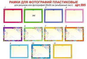 Рамки для фотографий А4 №595