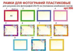 Рамки для фотографий А5 №596