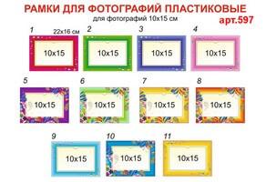 Рамки для фотографий 10х15 №597
