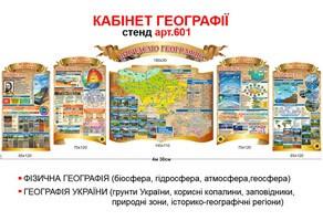 """""""Вивчаємо географію"""" стенд №601"""