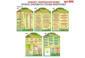 """Кабінет української мови"" стенд №606"