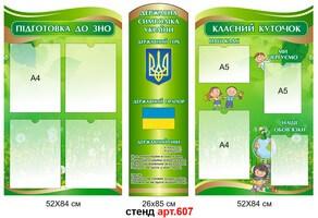 """Стенд """"Підготовка до ЗНО, класний куточок"""" №607"""