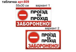 """""""Проїзд та прохід заборонено"""" табличка №609"""