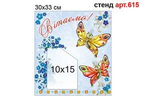 """""""Вітаємо"""" Метелики стенд №615"""
