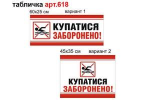 """""""Купатися заборонено"""" табличка №618"""
