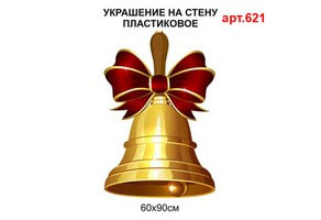 """Украшение """"Колокольчик"""" на пластике №621"""