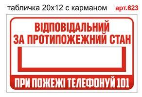"""Табличка """"Ответственный за противопожарное состояние"""" №623"""