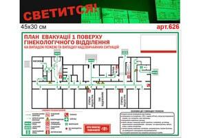 План эвакуации фотолюминесцентный №626