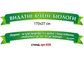 Лента пластиковая для надписей №638