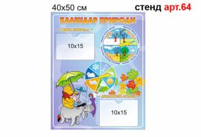"""Календар природи"" стенд №64"