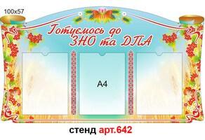 """Стенд """"Готуємось до ЗНО"""" в кабинет украинского языка №642"""