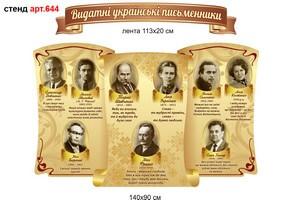 """""""Видатні українські письменники"""" стенд №644"""