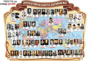 """""""Літературна карта зарубіжжя"""" стенд №645"""