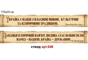 Цитаты в кабинет истории №646