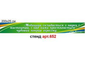 Цитата о медицине №652