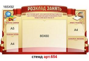 """""""Розклад занять"""" стенд №654"""