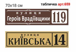 Адресный указатель 70х20см №659