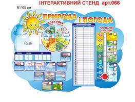"""""""Природа і погода"""" інтерактивний стенд №66"""
