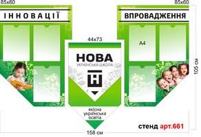 Нова українська школа стенд №661