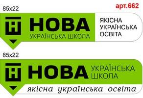 Нова українська школа пластиковая лента №662