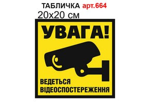 """Табличка """"Ведется видеонаблюдение"""" №664"""