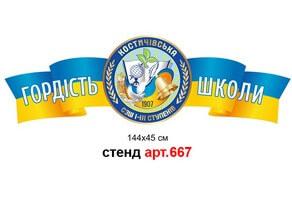 """""""Гордість школи"""" стенд з логотипом №667"""