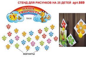 """Стенд на магнитах для рисунков """"Лисичка"""" №669"""