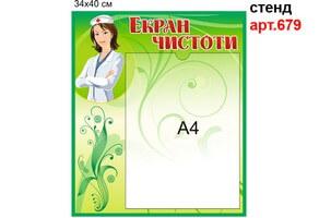 """Екран чистоти"" стенд №679"
